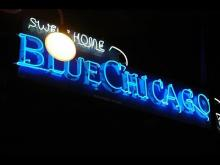 Embedded thumbnail for Backing Track - Chicago Blues In G